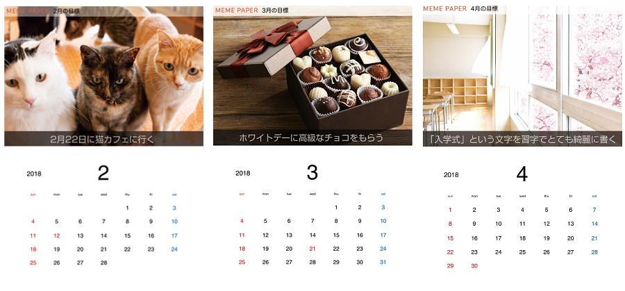 2018年2月から4月の目標カレンダー