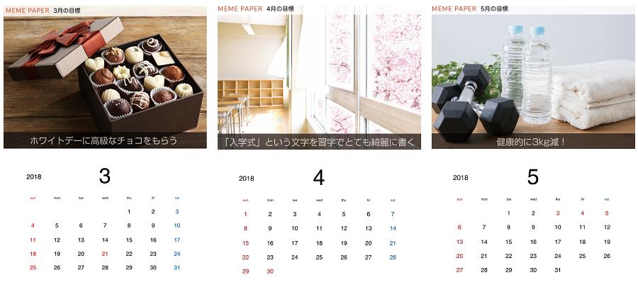 2018年3月から5月の目標カレンダー