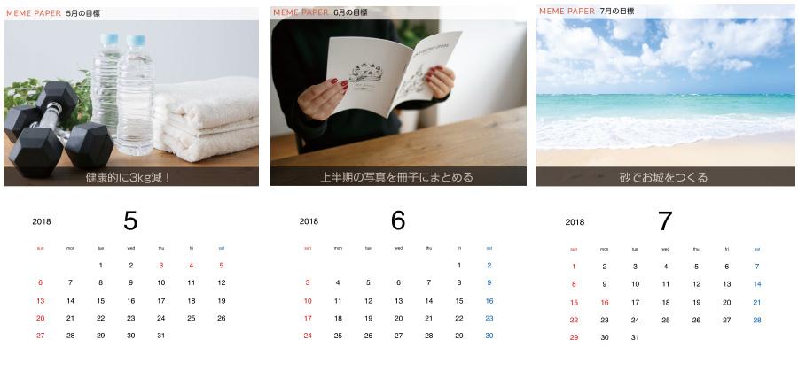 2018年5月から7月の目標カレンダー