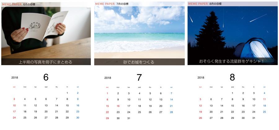 2018年6月から8月の目標カレンダー