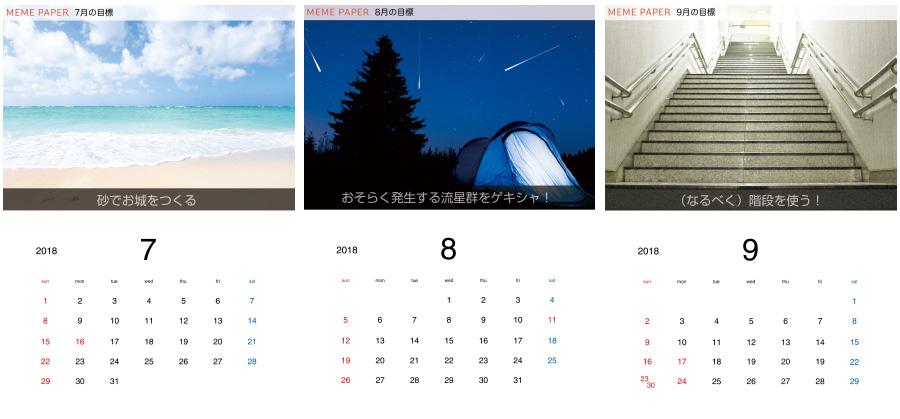 2018年7月から9月の目標カレンダー