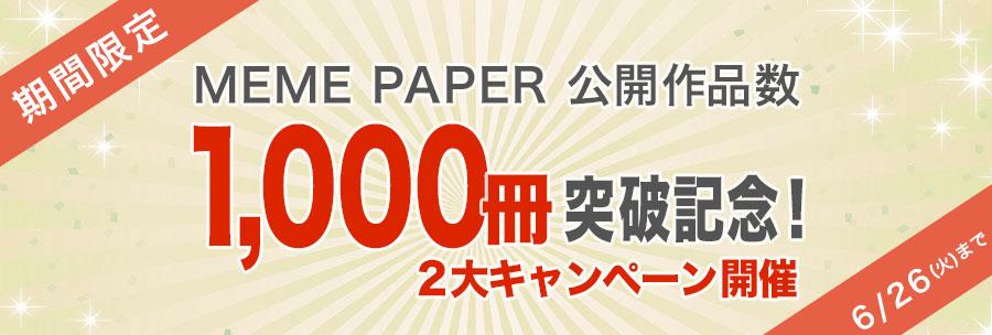 パンフレット公開数が1,000冊突破!