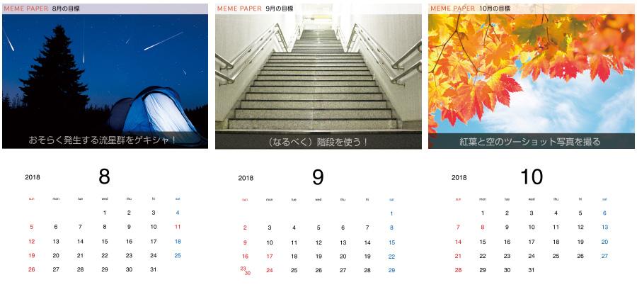 2018年8月から10月の目標カレンダー